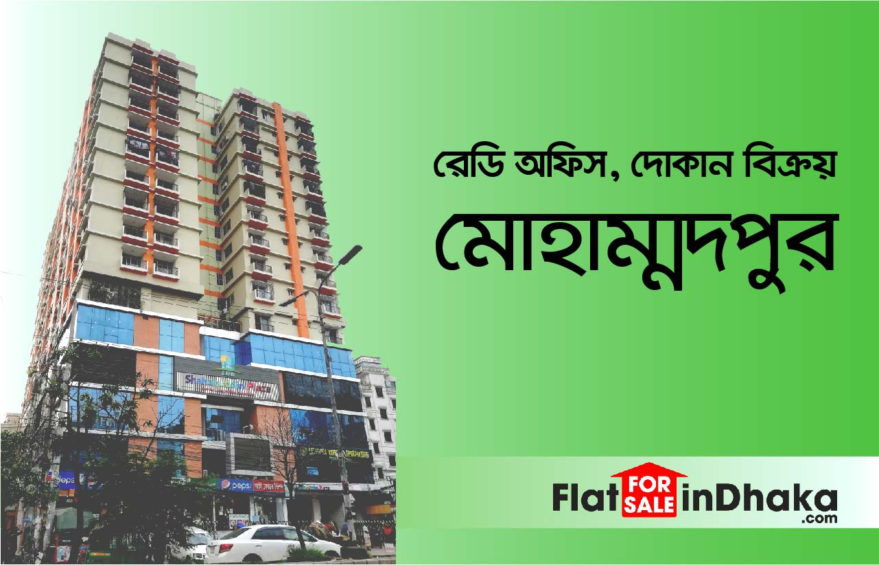 Commercial Space for Sale in Dhaka