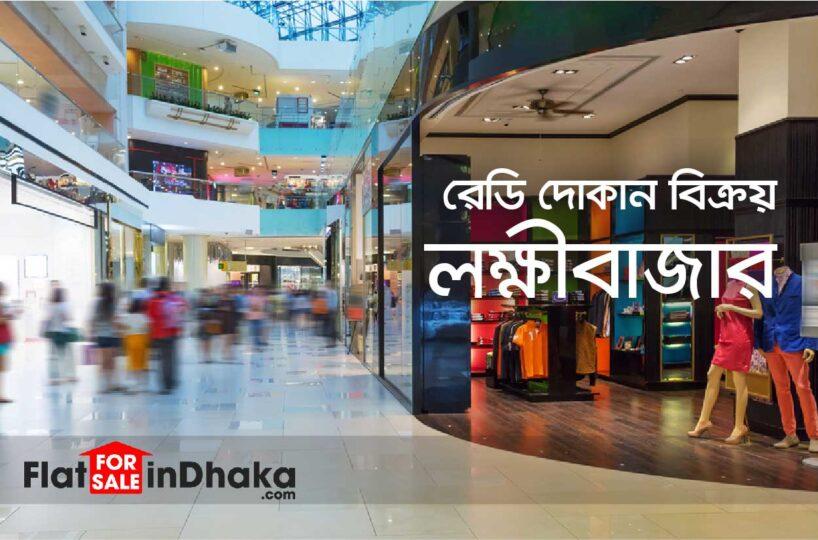 Ready Shop Sale in Dhaka