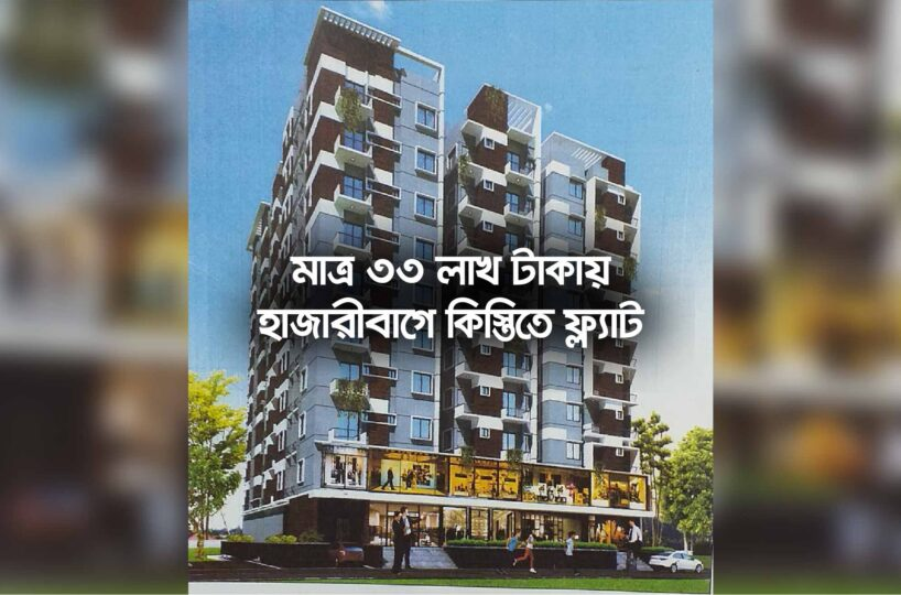 flats for sale in hazaribagh